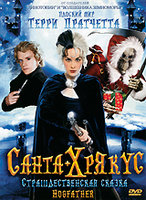 Санта-Хрякус (DVD) / Hogfather