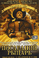Последний рыцарь (DVD) / Don Quixote