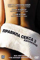 DVD Правила секса 2: Хэппиэнд / Happy Endings