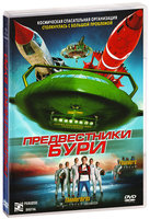 ������������ ���� (DVD) / Thunderbirds
