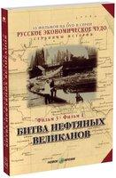 Русское экономическое чудо: Фильмы 3, 4. Битва нефтяных великанов