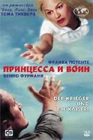 Принцесса и воин (DVD) / Der Krieger und die Kaiserin / The Princess and the Warrior
