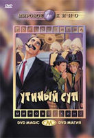 ������ ��� (DVD) / Duck Soup