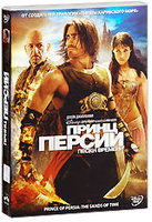 DVD ����� ������: ����� ������� / Prince of Persia: The Sands of Time