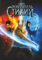 ���������� ������ (DVD) / The Last Airbender / Stardust