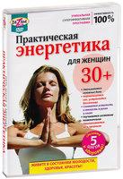 Практическая энергетика для женщин 30+: пять шагов к здоровью