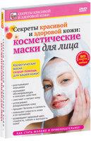 Секреты красивой и здоровой кожи: косметические маски для лица
