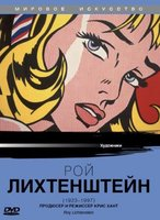 Мировое искусство. Рой Лихтенштейн (DVD) / Roy Lichtenstein