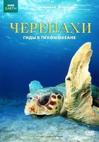 BBC: Черепахи: Гиды в Тихом океане (DVD) / A Turtle's Guide to the Pacific