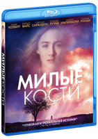 ����� ����� (Blu-Ray) / The Lovely Bones