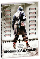 Они были солдатами (DVD) / Saints and Soldiers