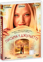 ������ � ��������� (DVD) / Letters to Juliet
