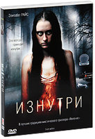 DVD Изнутри / From Within