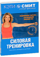 DVD Кэти Смит: Силовая тренировка. Часть 1 / Kathy Smith: Lift Weight to Lose Weight