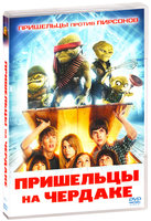 DVD ��������� �� ������� / Aliens in the Attic