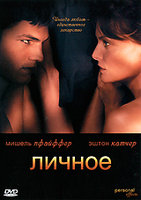 Личное (DVD) / The Personal Effects