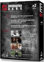 ДК: Искусство кино. № 2 2010 (4 DVD)