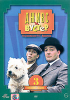 DVD ����� � ������. ������ ����� / Jeeves and Wooster