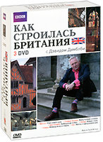 BBC: Как строилась Британия. Части 1-3 (3 DVD) / How We Built Britain / How We Built Britain / How We Built Britain
