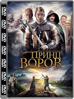 Принц воров (DVD) / Beyond Sherwood Forest