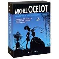 Сказочные миры Мишеля Осело. Сборник мультфильмов (3 DVD)