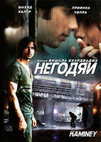 Негодяи (DVD) / Kaminey