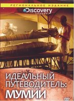 Discovery. ��������� ������������: ����� (DVD) / Discovery. Ultimate Guide: Mummies