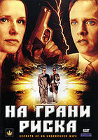 На грани риска (DVD) / Secrets of an Undercover Wife