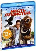 Месть пушистых (Blu-Ray)