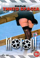 Мотор! (DVD) / Action