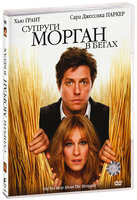 Супруги Морган в бегах (DVD) / Did You Hear About the Morgans?