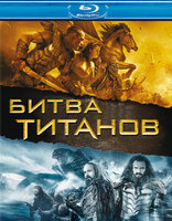 Битва Титанов (Blu-Ray) / Clash of Titans