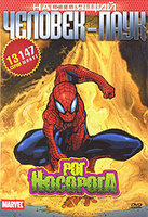 ��������� �������-����: ��� �������� (DVD) / Spider-Man