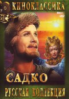 Садко (DVD)