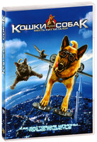 DVD ����� ������ ����� 2: ����� ����� ����� / Cats & Dogs: The Revenge of Kitty Galore