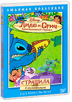 DVD ���� � ����: ��������. ����� 1. ��� 1 / Lilo & Stitch: The Series