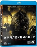 Blu-Ray Коллекционер (Blu-Ray) / The collector