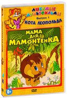 Любимые мультфильмы кота Леопольда. Выпуск № 1: Мама для мамонтенка