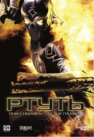 Ртуть (DVD) / Mercury man