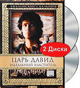 Библейские сказания: Царь Давид: Идеальный властитель (2 DVD) / David / Die Bibel - David