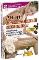 Антицеллюлитный комплекс: упражнения, кофейный пилинг и медовый самомасаж