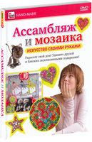 Ассамбляж и мозаика