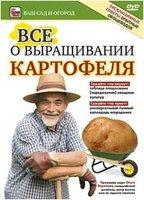 Все о выращивании картофеля