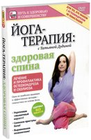 Йога-терапия: Здоровая спина