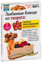 Любимые блюда из творога: секреты приготовления вкуснятины!