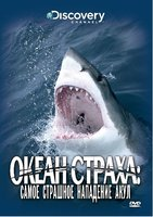 Discovery: ����� ������. ����� �������� ��������� ���� (DVD) / Ocean Of Fear: Worst Shark Attack Ever