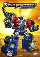 DVD Трансформеры. Выпуск 1 / Transformers: First Encounter