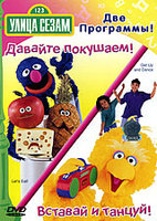 Улица Сезам: Вставай и танцуй. Давайте покушаем (DVD) / Sesame Street: Get Up and Dance. Let's Eat