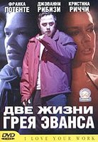Две жизни Грея Эванса (DVD) / I Love Your Work