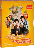 Четыре мушкетера Шарло. Четверо против Кардинала (2 DVD)
